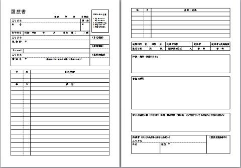 ダウンロード 履歴 書 履歴書のテンプレートをワードでダウンロードする方法を紹介